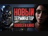 КИНОКРИТИКА Алита_ Боевой Ангел, новый Терминатор и трёхчасовые Мстители 4 - Новости кино