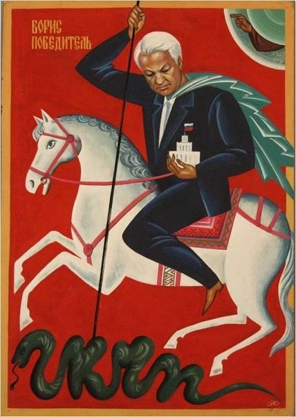Картина «Борис побeдитель»