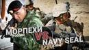 Попутали берега Морпехи США против морпехов России