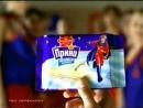Старая реклама и заставки Ren-TV 2002