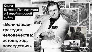 Е. Понасенков марш матерей, Эрдоган и доллар, Вторая мировая, о курении, Петросян