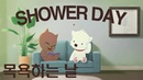 [Episode] 목욕하는 날 Shower day | 우리의 하루 A day of us