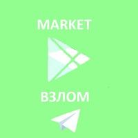 marketvzlom
