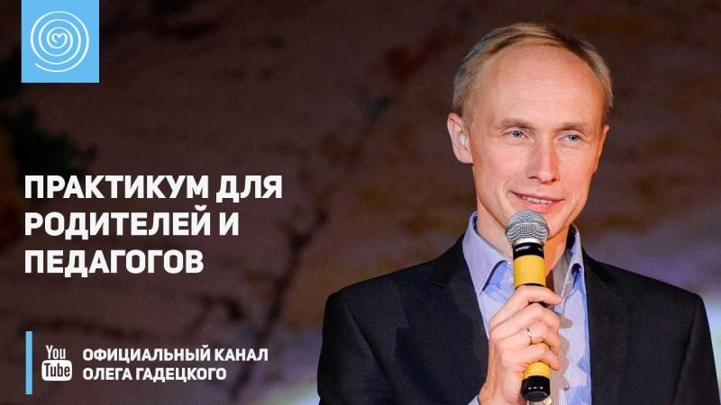 Практикум для родителей и педагогов Олег Гадецкий