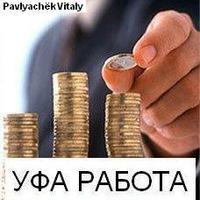 ufa_work