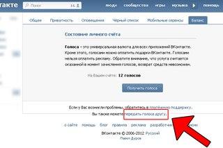 Как передать другу голоса в вконтакте | Перевод голосов