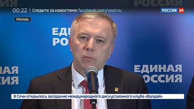 Новости на Россия 24 • Единая Россия в ближайшее время начнёт воплощать в жизнь новые партийные инициативы