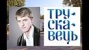 Альберт Салтыков в Трускавце. Встреча перед бюветом