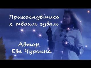Ева Чурсина Прикоснувшись