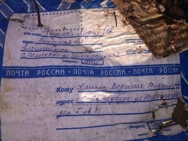 Почта России Сброс баласта