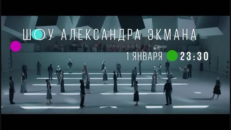 Балет хореографа Александра Экмана