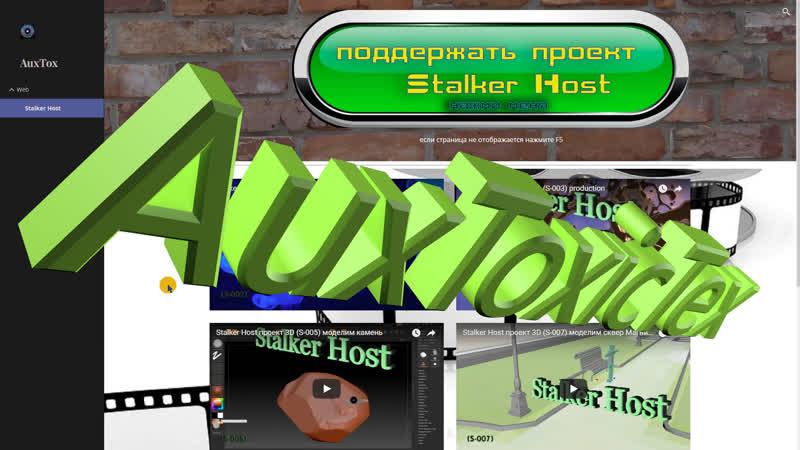 велкам ту новый сайт) немного о проекте Stalker Host