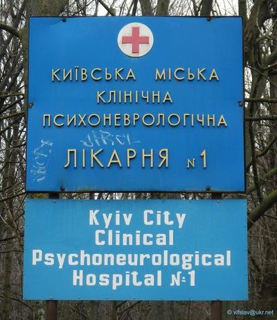 Психіатрична Лікарня, 11 июня 1984, Меловое, id218922273