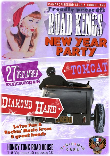 27.12 ROAD KINGS NEW YEAR PARTY