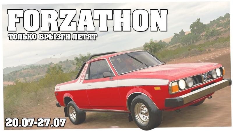 Знак Опасно Прыжок в Байроне и Subaru BRAT HE Forzathon 20 07 27 07 forzathon guide