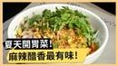 【口水雞】擁香麻辣醋香開胃!麻辣鮮香嫩爽!《33廚房》 EP32-4|狄志杰 林326