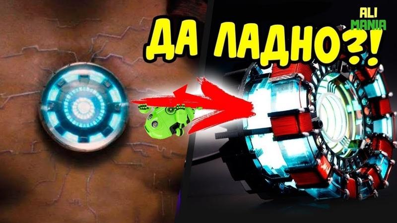 Крутые Супергеройские товары с Aliexpress до 1000 рублей