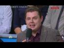 Е. Понасенков на НТВ православные фашисты, малыш-Норкин, Матильда, няша-экстремистка