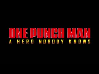 One punch man a hero nobody knows -новый трейлер.
