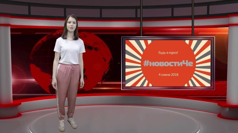 новостиЧе, 4 смена 2018 Футбол и числа