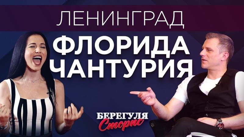 Флорида Чантурия Группировка Ленинград Берегуля Сторис