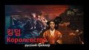 Королевство (Kingdom 킹덤) Netflix 2019 Русский трейлер зомби сериала Озвучка КИНА БУДЕТ