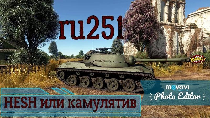 PAY TO WIN ru 251 кумулятивы vs HESH снаряды