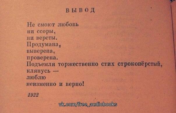 Маяковский Владимир  Классика  Стихи о любви