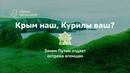 Крым наш, Курилы ваш Зачем Путин отдает острова японцам