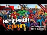 Прямая трансляция Marvel Heroes