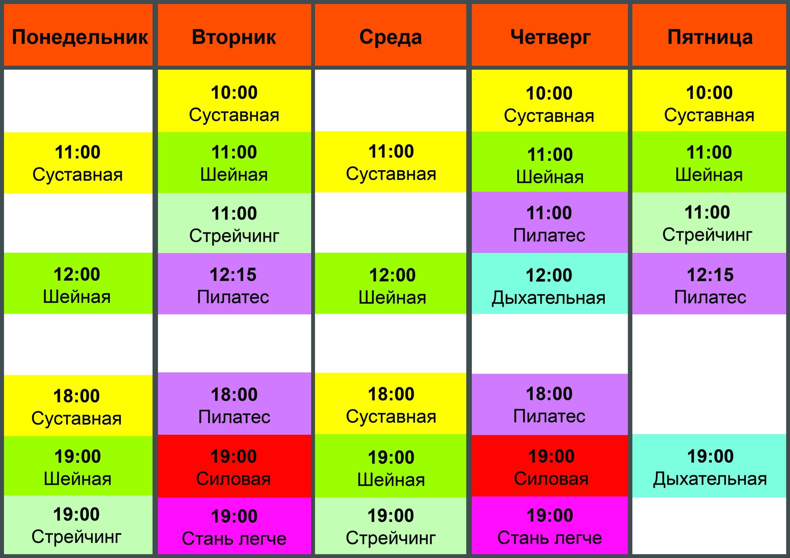 Новое расписание групповых занятий