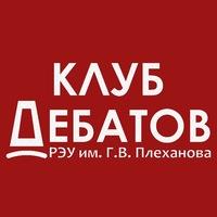 Презентация Клуба Дебатов РЭУ им.Плеханова