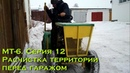 М- 6. Серия 12. Мой минитрактор Расчистка территории перед гаражом ЕвгенийПермяков_КСК