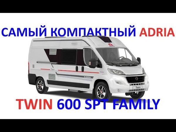 Самый компактный автодом на четверых Adria Twin 600 SPT Family. Скоро в России.