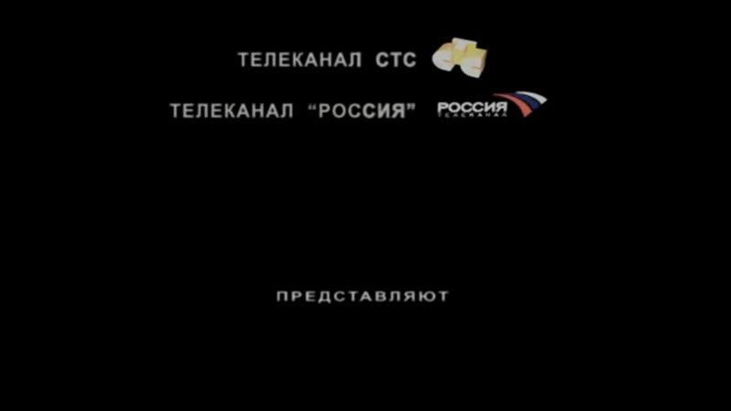 Сериал Громовы 1 я Сезон 12 я Серия 2006 Года 12