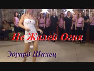 ◄♥►НЕ ЖАЛЕЙ ОГНЯ◄♥► Эдуард Шилец