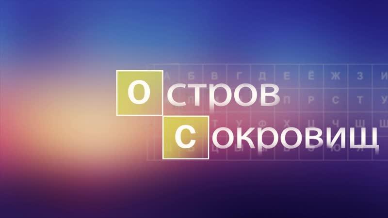 Телевизионное шоу Остров сокровищ 3 сезон 18 выпуск английский язык