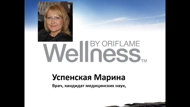 Вэлнес наше ВСЁ Вэбинар от Марины Успенской врача, кандидата мед наук