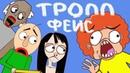 Троллю Гренни Балди и Момо в ТРОЛЛФЕЙС анимация