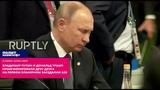 Владимир Путин и Дональд Трамп проигнорировали друг друга на первом планерном заседании G20