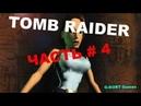 Tomb Raider (часть 4)