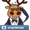 Подслушано Углегорск
