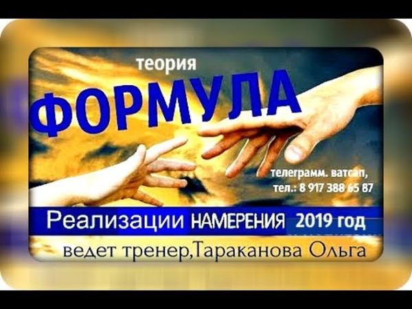 ФОРМУЛА РЕАЛИЗАЦИИ НАМЕРЕНИЯ- 2019г Таракановой Ольгой