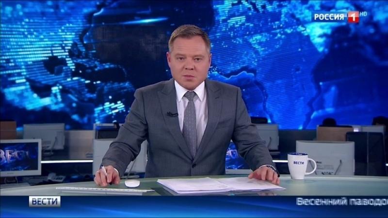 Вести-Москва • Вести-Москва. Эфир от 29.03.2017 (14:40)