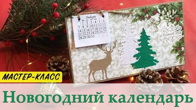 Новогодний календарь. МАСТЕР-КЛАСС в библиотеке