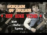Scream Of Dream - Моё Небо Здесь