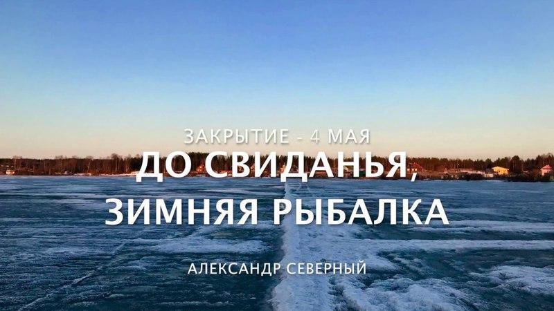 Сезон - 2017-2018 подлёдного лова закрыт!