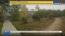 Новости на Россия 24 • Сибирский город Кодинск задыхается от гари