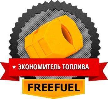 Экономитель топлива fuel free (fuelfree)