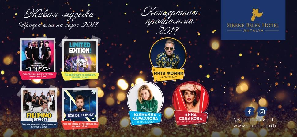Летние развлекательные программы в отеле Sirene Belek Hotel